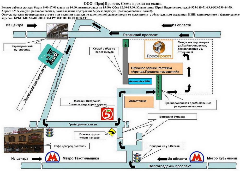 Складской комплекс лешково схема проезда
