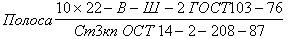 Полоса ст3кп ГОСТ 103-76